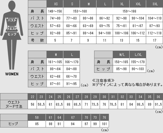 Uniqlo Japan sizing chart