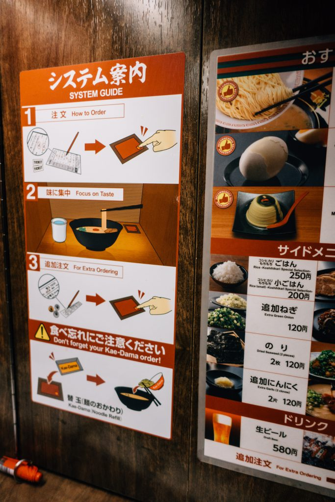 Ichiran ordering rules
